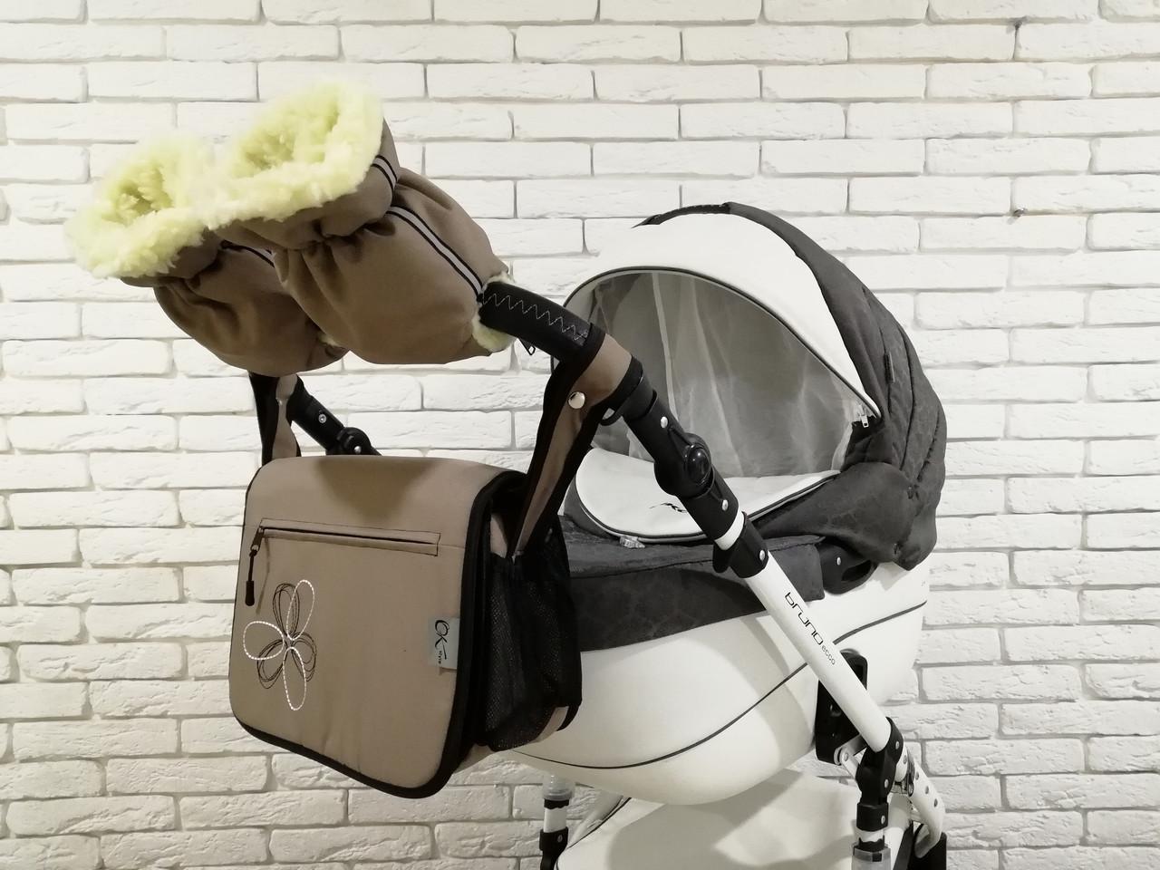 Комплект сумка и рукавички на коляску Ok Style New (Капучино)