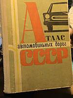 Атлас автомобильных дорог СССР.М, 1970.