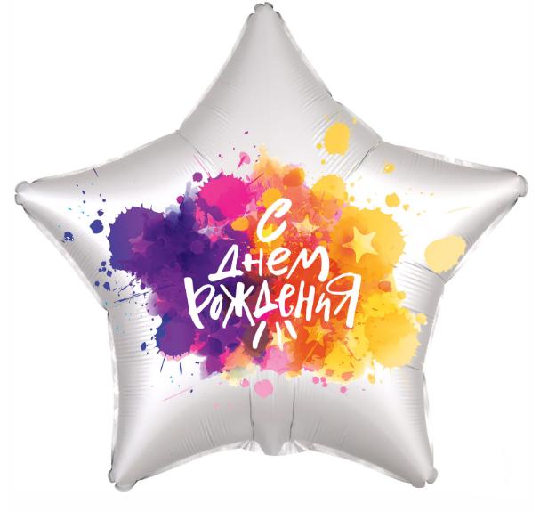 Agura Шар 18''/45 см, Звезда, С Днем Рождения (краски), Белый жемчужный, Сатин