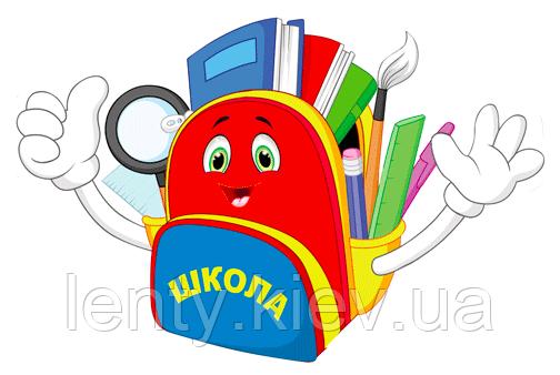 """Вырубка большая """"школьный портфель"""" 53х35 см"""