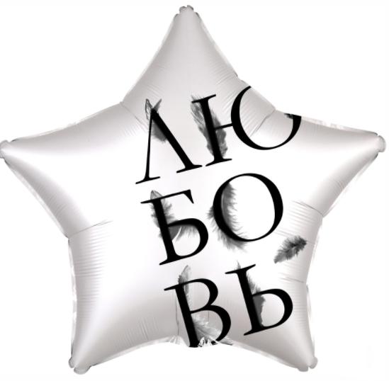 Agura Шар 18''/45 см, Звезда, Любовь окрыляет, Белый жемчужный, Сатин