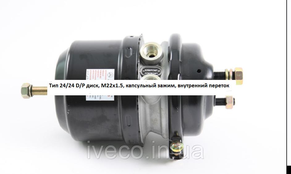 Энергоаккумулятор тормозной Тип 24/24 D/P диск, M22x1.5, капсульный зажим, внутренний переток  BS9503 62587CNT