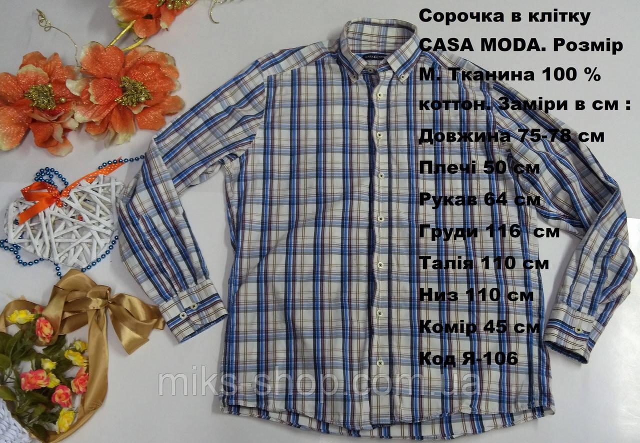 Рубашка в клетку CASA MODA Размер М