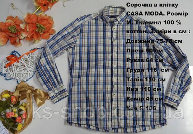 Рубашка в клетку CASA MODA Размер М, фото 2