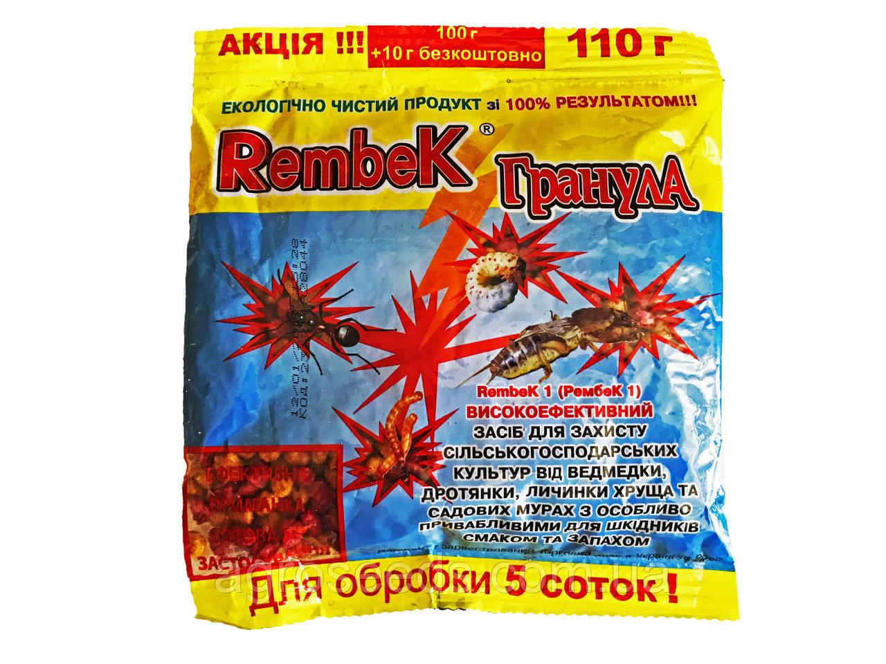 Инсектицид Рембек Гранула 110 г