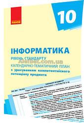 10 клас / Інформатика. Календарно-тематичний план / Бондаренко / Ранок