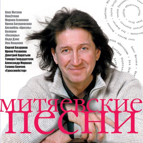 CD-диск Збірник Митяевские пісні