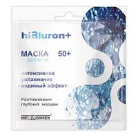 Маска для лица интенсивное увлажнение видимый эффект разглаживание глубоких морщин 50+ HIALURON+