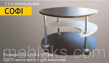 """Офисный журнальный стол """"Софи"""", фото 2"""