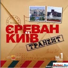 CD-диск Збірник Єреван Київ Транзит (vol. 1)
