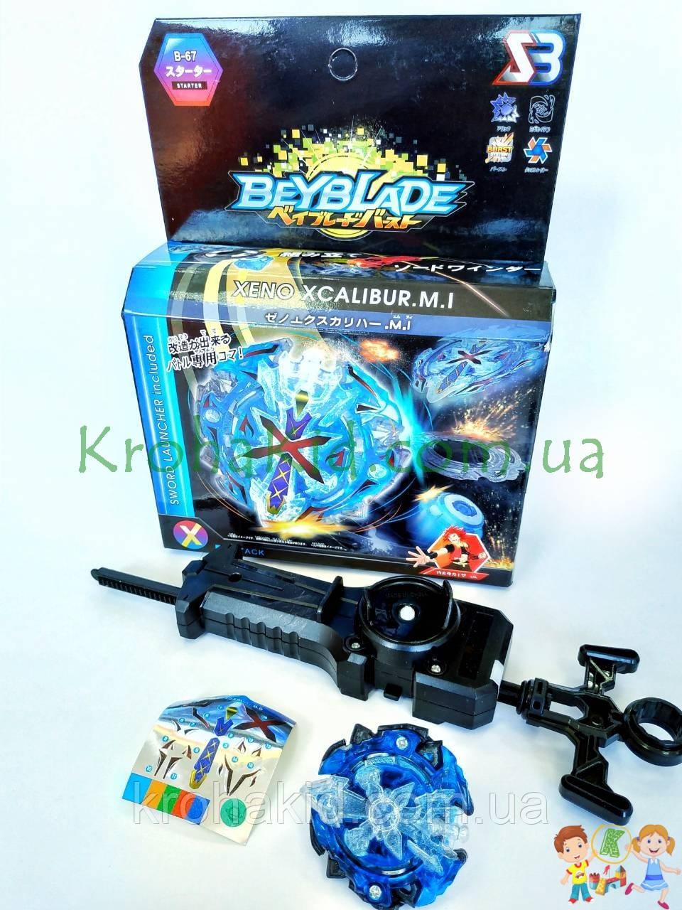 BeyBlade Xeno Xcalibur B-00 / Бейблейд Экскалибур синий/ледяной (синий с черным) S3