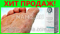 Средство для полного излечения от грибка стоп и ногтей (Варанга)