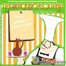 CD-диск Збірник Музика Еміграції. Грузинський ресторан