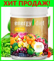 Energy Diet Ultra - Коктейль для похудения (Энерджи Диет Ультра)