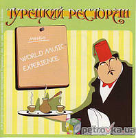 CD-диск Сборник Музыка Эмиграции. Турецкий ресторан