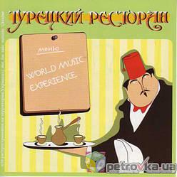 CD-диск Збірник Музика Еміграції. Турецький ресторан