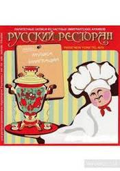 CD-диск Збірник Музика Еміграції. Російський ресторан