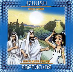 CD-диск Збірник Антологія пісенного фольклору. Єврейська народна пісня