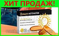 Капсулы для загара Bronze Activator