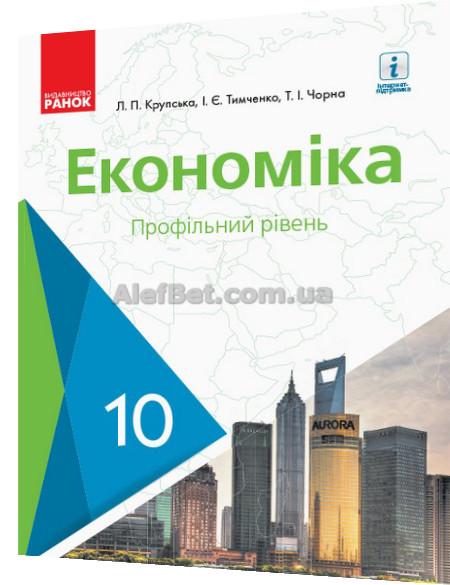 10 клас / Економіка. Підручник. Профільний рівень / Крупська, Тимченко / Ранок