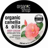 """""""Organic shop"""" крем д/тела японская камелия 250 мл"""