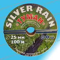 Лента для полива Туман 25 мм Silver rain