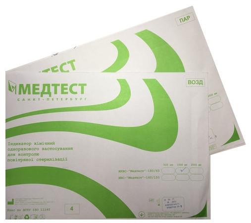 Индикаторы Медтест ИКПВС-132/20 наружные для паровой и воздушной стерилизации 1000 шт.