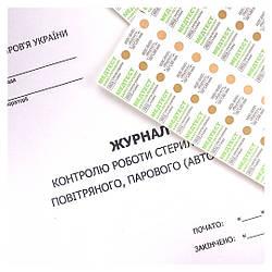 Журнал контролю стерилізації