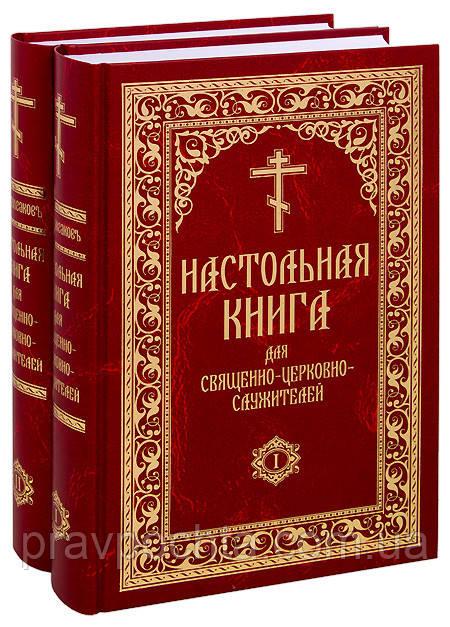 Настольная книга для священно-церковно-служителей в 2-х томах. Сергей Булгаков