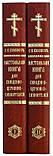Настольная книга для священно-церковно-служителей в 2-х томах. Сергей Булгаков, фото 2