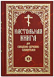 Настольная книга для священно-церковно-служителей в 2-х томах. Сергей Булгаков, фото 3