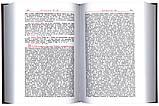 Настольная книга для священно-церковно-служителей в 2-х томах. Сергей Булгаков, фото 4