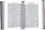 Настольная книга для священно-церковно-служителей в 2-х томах. Сергей Булгаков, фото 5