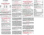 Настольная книга для священно-церковно-служителей в 2-х томах. Сергей Булгаков, фото 6
