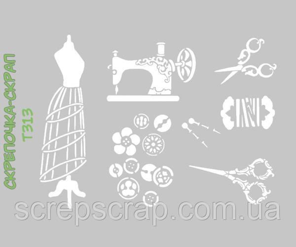 Трафарет швейные принадлежности