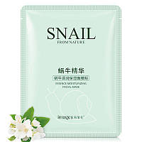 Тканевая маска для лица с муцином улитки и жасмином самбак Images Snail Essence Moisturizing Facial Mask (30г)