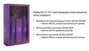 Экранирование волос Q3 OIL RICH (con/300ml + oil/100ml + oil/300ml), фото 2