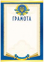 Грамота з гербом (жовто-синя)