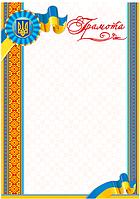 Грамота з гербом и орнаментом