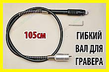 Гнучкий вал №1 для гравер міні дриль бормашінка рукав міні електродриль цанга свердло дремель Dremel