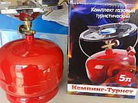 """Газовый комплект """"Кемпинг-Турист"""" 5л"""