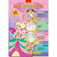 Книга с наклейками Елвик Бал принцесс (260351)