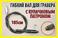 Гибкий вал №2 + кулачковый патрон для гравер мини дрель бормашинка рукав электродрель дремель Dremel