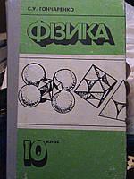 Гончаренко Фізика 10 клас. природничо-наукового профілю. К., 2002.