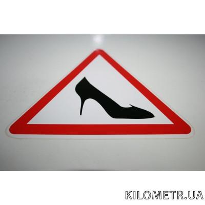 Наклейка  Туфелька
