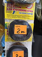 Лента для крепления сетки 2 метра