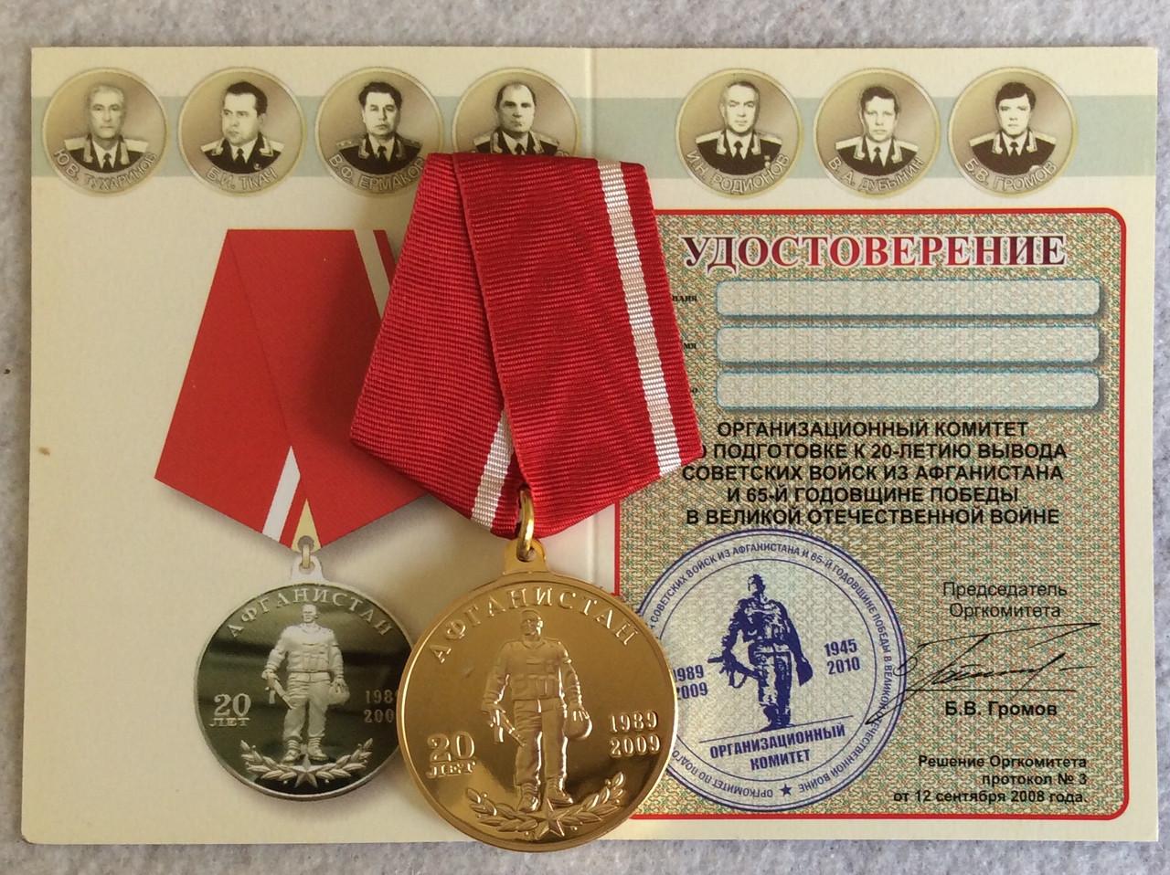 Медаль 20 лет вывода советских войск из Афганистана 40 армия + бланк