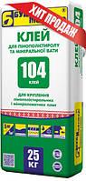 КЛЕЙ-104  — клей для крепления пенополистирольных и минераловатных плит