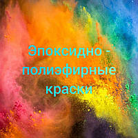 Порошковая полиэфирная краска Этика Etika Турция, фото 1