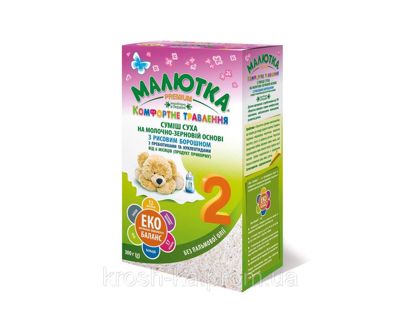 Молочная сухая смесь Малютка Premium 2 с рисовой мукой с 6 месяцев 300 г Хорол Украина 1062060